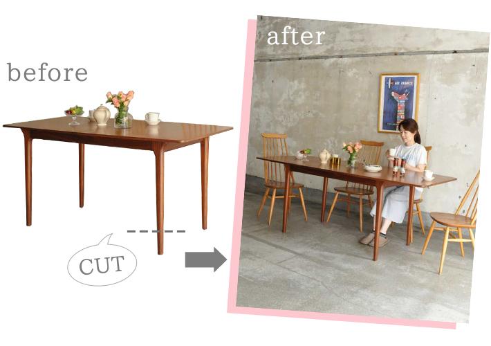 ダイニングテーブルの脚カット、ビフォーアフター