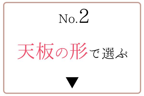 ダイニングテーブルの失敗しない選び方2.天板の形で選ぶ