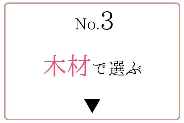 ダイニングテーブルの失敗しない選び方3.木材で選ぶ