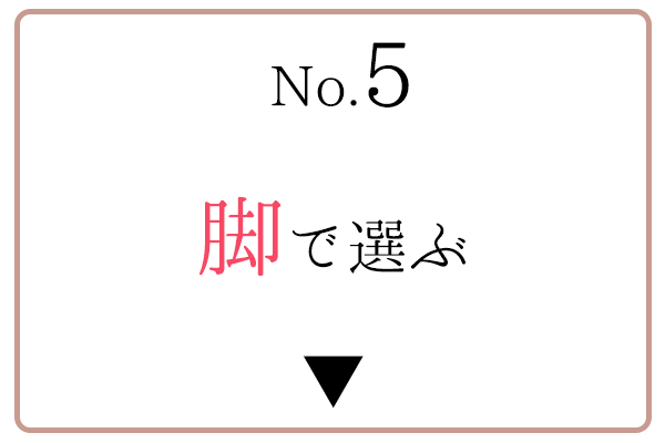 ダイニングテーブルの失敗しない選び方5.脚で選ぶ