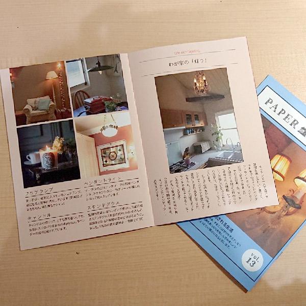 Handleオリジナル冊子ペーパーカフェ13灯り特集