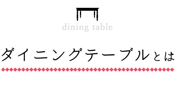 ダイニングテーブルとは