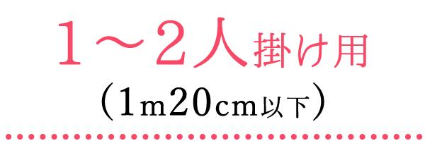 ダイニングテーブルを大きさから選ぶ、幅1m20cm以下の1~2人掛けサイズ