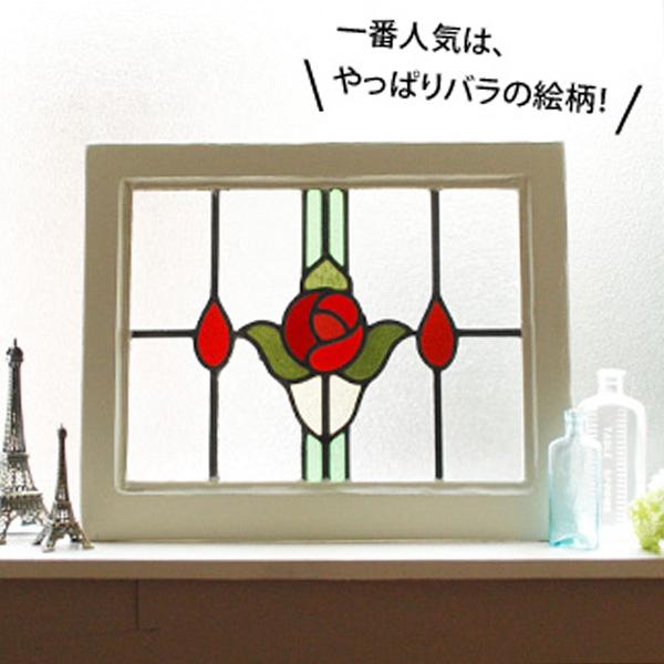アンティークステンドグラス、女性らしい優雅なデザイン