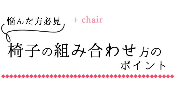 悩んだ方必見、椅子の合わせ方のポイント