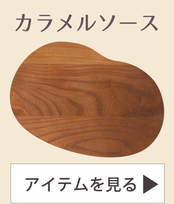 アーコールチェアを色で選ぶ02薄いこげ茶のカラメルソース色