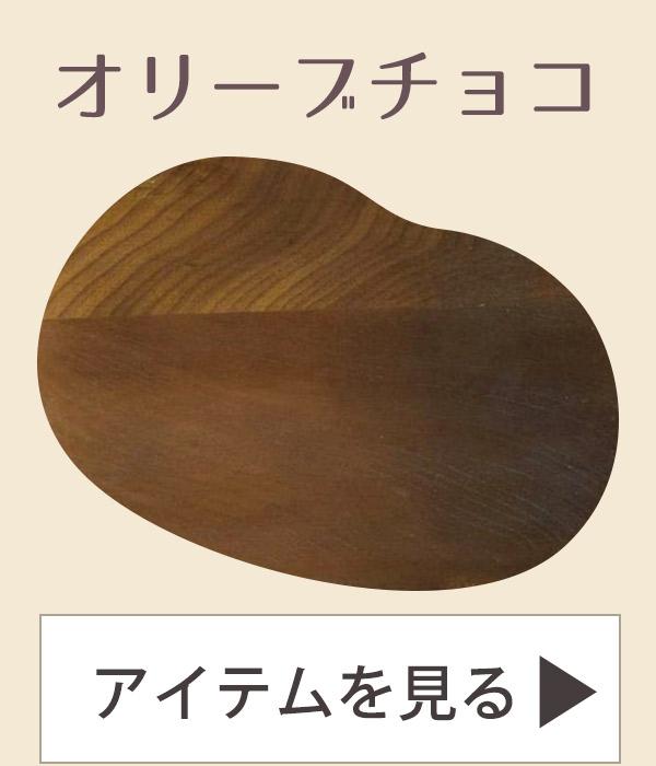 アーコールチェアを色で選ぶ03濃いこげ茶のオリーブチョコ色
