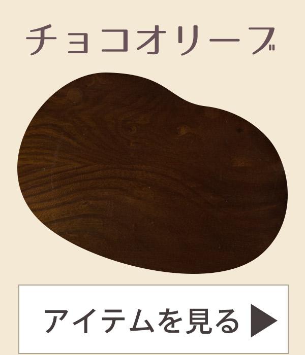 アーコールチェアを色で選ぶ04濃いこげ茶のチョコオリーブ色