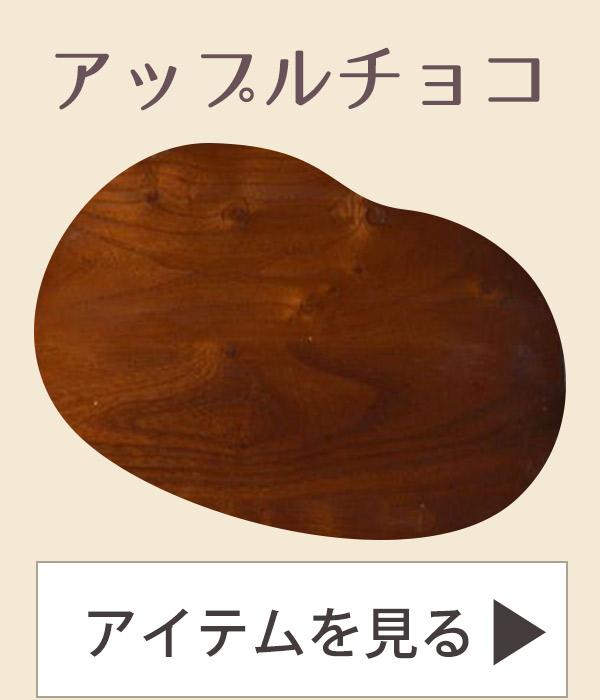 アーコールチェアを色で選ぶ05濃い赤茶色のアップルチョコ色