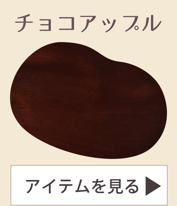 アーコールチェアを色で選ぶ06濃い赤茶色のチョコアップル色