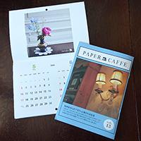 Handleオリジナルカレンダーと照明や灯りの冊子