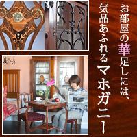 マホガニー材の家具や椅子