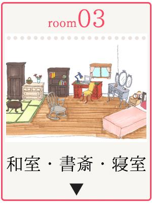 和室や書斎、寝室で使うテーブルを選ぶ