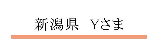 新潟県Yさま