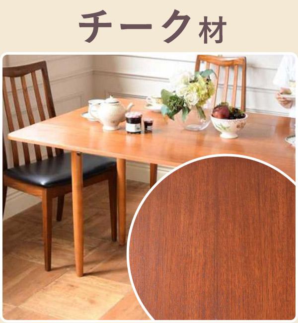 ダイニングテーブルを木材から選ぶ02チーク材
