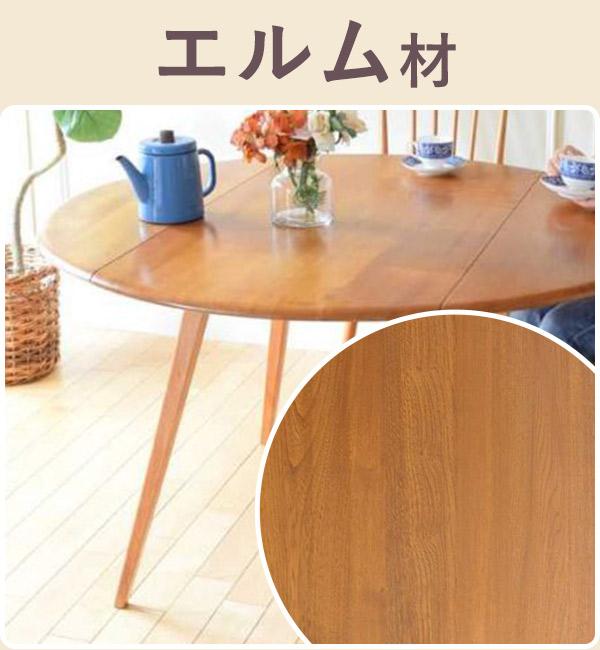 ダイニングテーブルを木材から選ぶ03エルム材