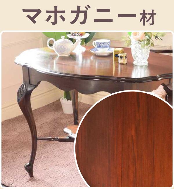 ダイニングテーブルを木材から選ぶ05マホガニー材