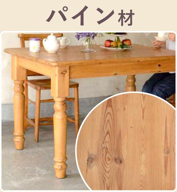 ダイニングテーブルを木材から選ぶ04パイン材