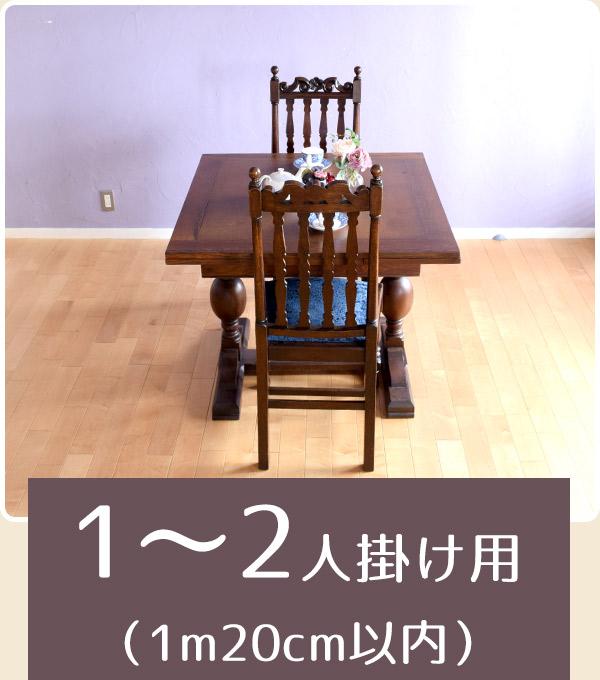 ダイニングテーブルを大きさから選ぶ01.1~2人掛け用(1m20cm以内)