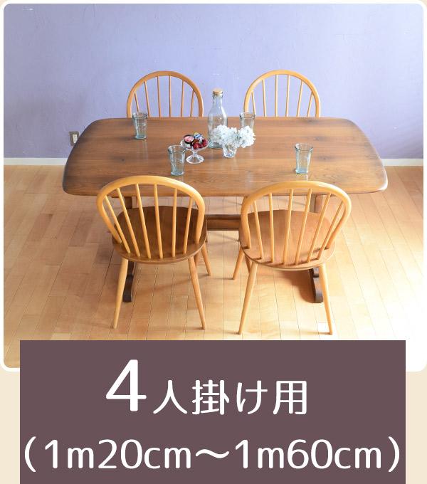 ダイニングテーブルを大きさから選ぶ02.4人掛け用(1m20cm~1m60㎝)