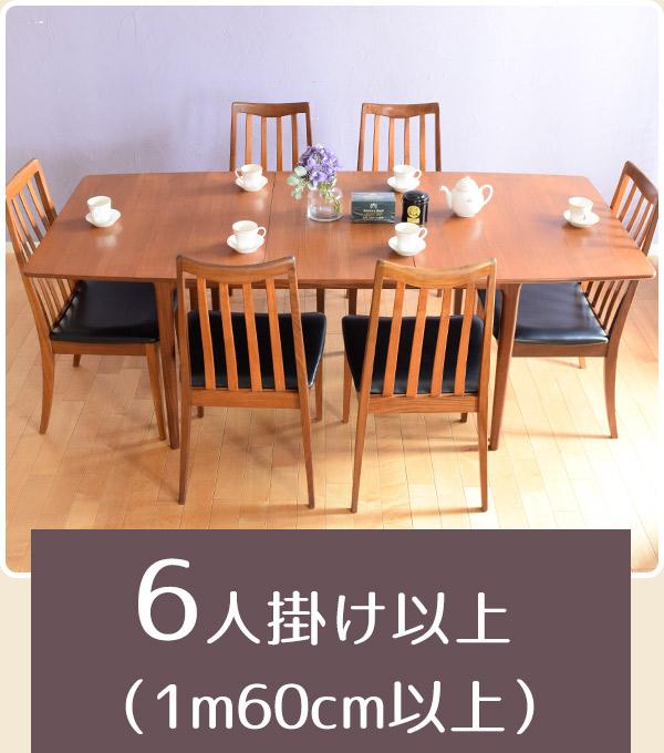 ダイニングテーブルを大きさから選ぶ03.6人掛け用(1m60㎝以上)
