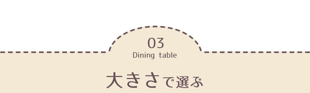 ダイニングテーブルを大きさで選ぶ