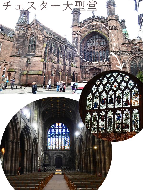 アンティークステンドグラス、チェスター大聖堂