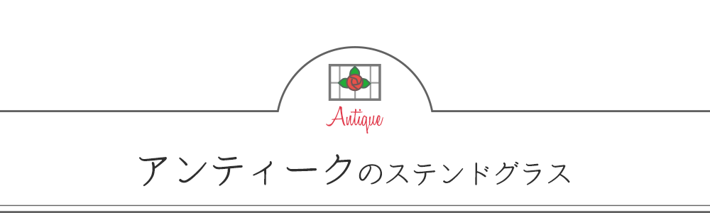 アンティークのステンドグラス