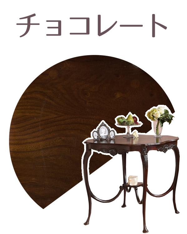 チョコレート色の家具・椅子