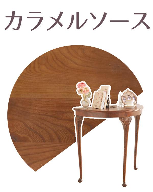 アップルパイ色の家具・椅子