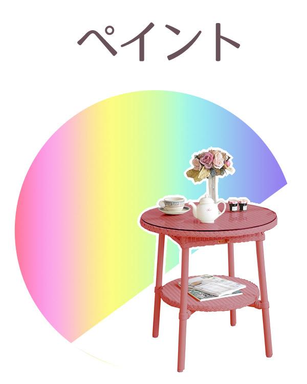 ペイント・カラーの家具・椅子