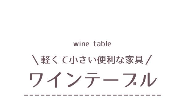 ローテーブルの種類ワインテーブル