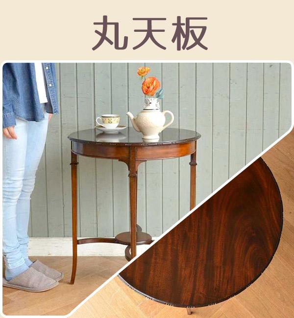 丸天板のサイドテーブル