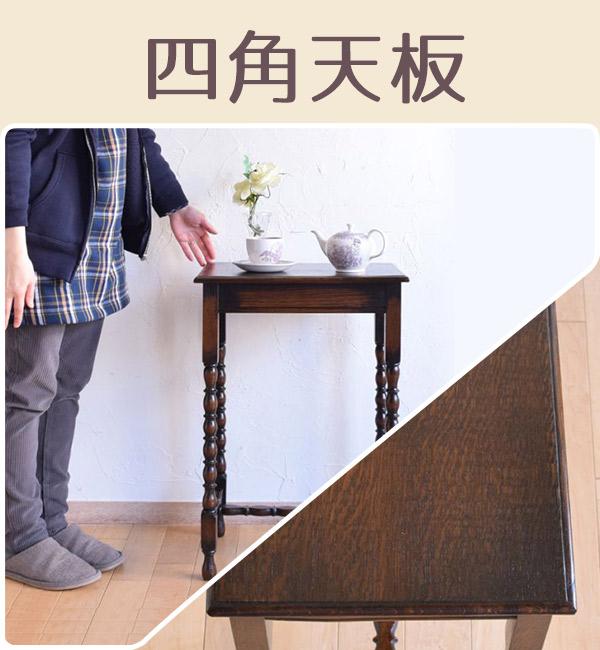 四角天板のサイドテーブル