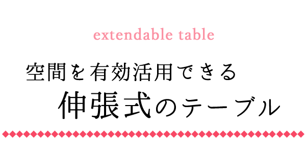 空間を有効活用できる伸張式のダイニングテーブル