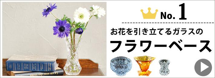 アンティークのガラス雑貨、プレスドグラスの人気ランキング1位!フラワーベース(花器)