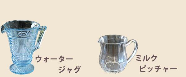 ガラスのピッチャー・ジャグ