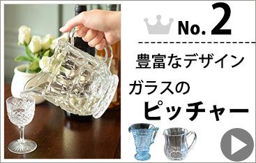 アンティークのガラス雑貨、プレスドグラスの2位!ピッチャー・ジャグ