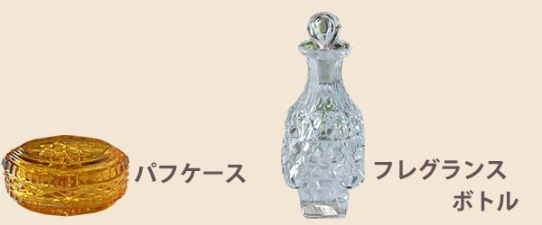 ガラスのパフケース・フレグランスボトル