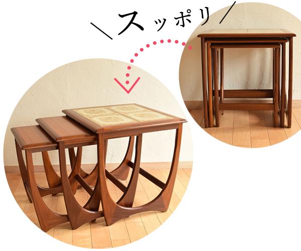 3つのテーブルがスッポリまとまるローテーブル「ネストテーブル」