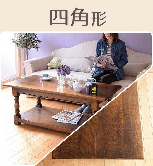 四角天板のローテーブル