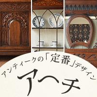 アンティーク家具の「定番」デザインアーチ