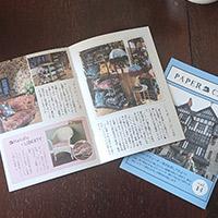 Handleオリジナル冊子ペーパーカフェ14「LIBERTY(リバティ)」でチューダー様式を探してみよう!