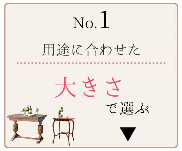 テーブルの失敗しない選び方1.大きさで選ぶ