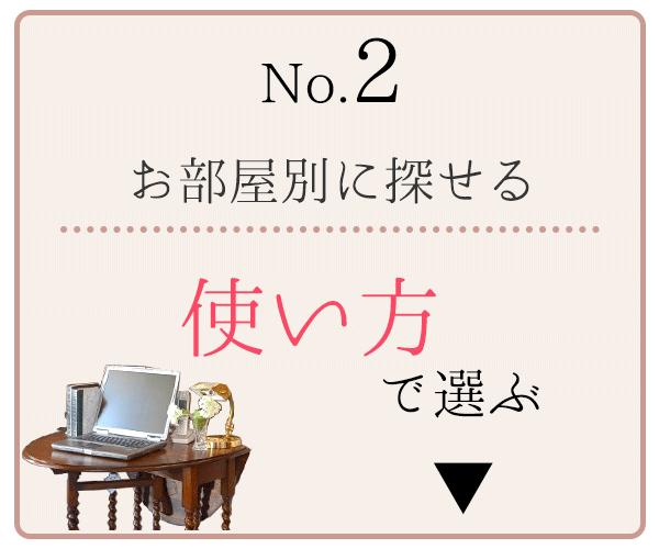 テーブルの選び方2.使い方で選ぶ