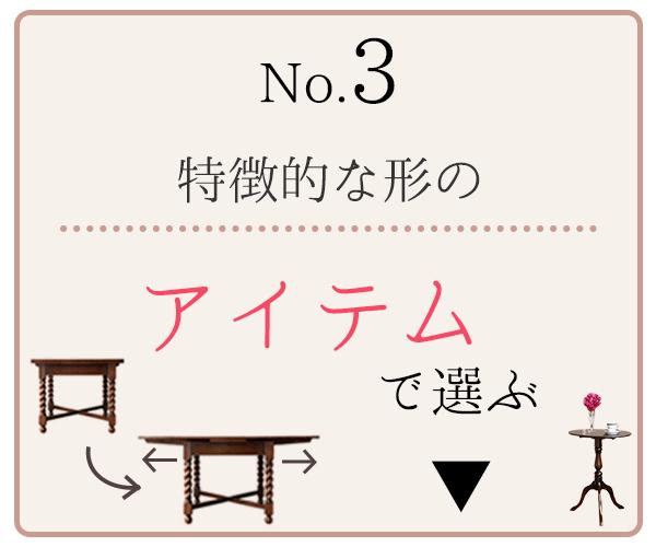 テーブルの選び方3.アイテムで選ぶ