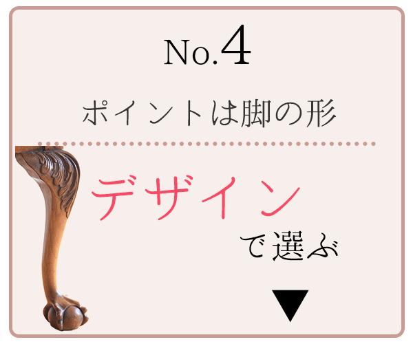 テーブルの選び方4.デザインで選ぶ
