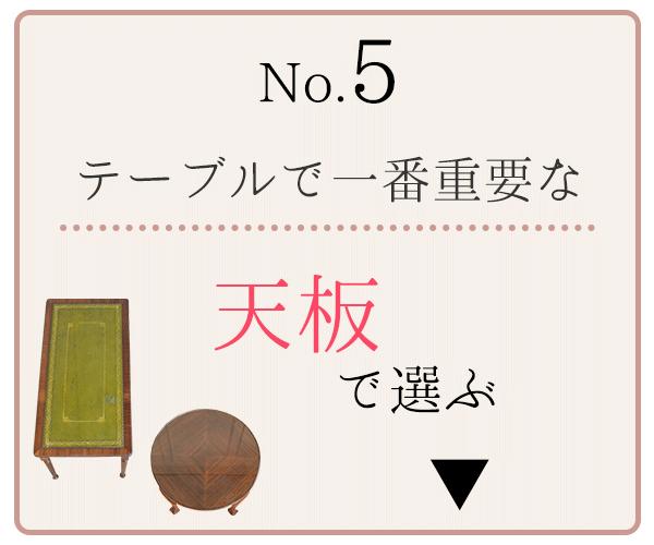 テーブルの選び方5.天板で選ぶ