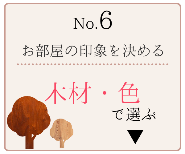 テーブルの選び方6.木材・色で選ぶ