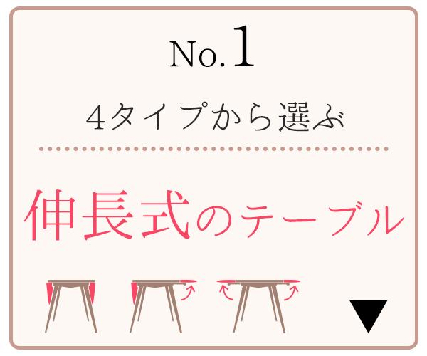 伸長式のテーブルを4タイプから選ぶ